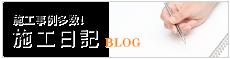 白井市・印西市・八千代市のホイール修理はトータルリペアWワークス(ダブルワークス)へ メニュー3